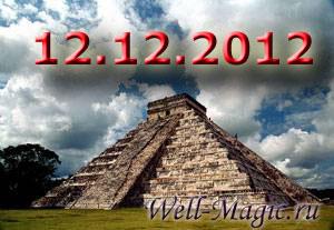 Предсказания Майа на 21 декабря 2012 года