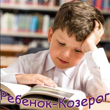 Детский гороскоп для козерогов на 2014 год