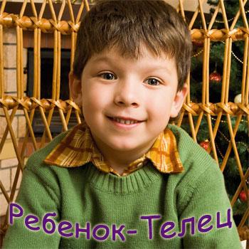 Детский гороскоп для тельцов на 2014 год