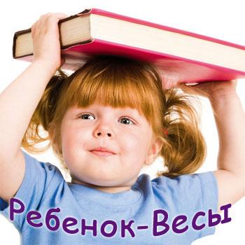 Детский гороскоп для весов на 2014 год