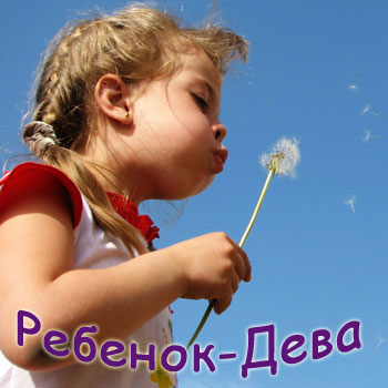 Детский гороскоп на 2014 год. Дева