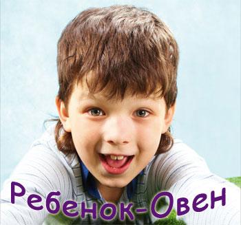 детский гороскоп на 2014 год овен