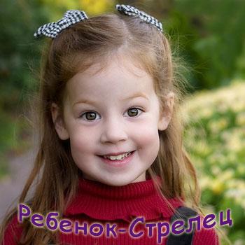 Детский гороскоп на 2014 год. Стрелец