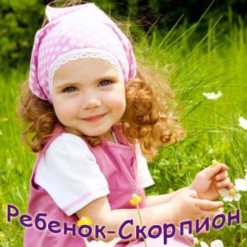 Гороскоп для детей-скорпионов на 2014 год