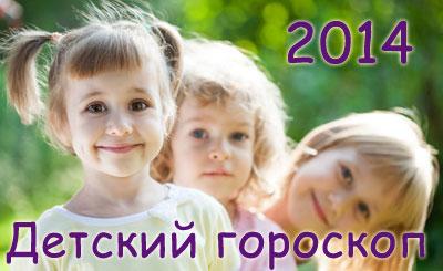 Гороскоп на 2014 год для детей