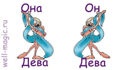 ДЕВА Сексуальный Эротический гороскоп женщины мужчины!