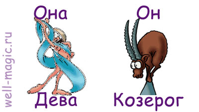 дева-козерог