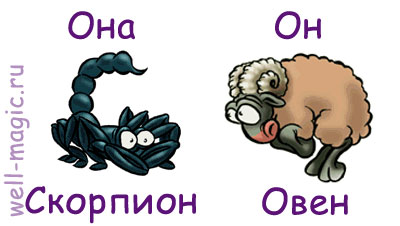 on-skorpion-ona-oven-eroticheskiy-goroskop