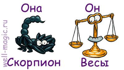 скорпион-весы