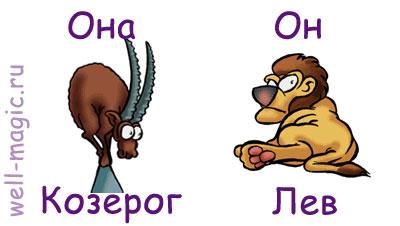 Как выглядит идеальная пара: женщина-Лев – мужчина-Козерог?