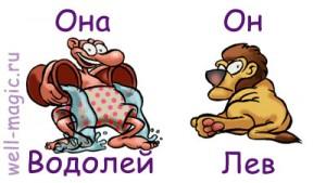 водолей-лев