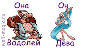 водолей-дева
