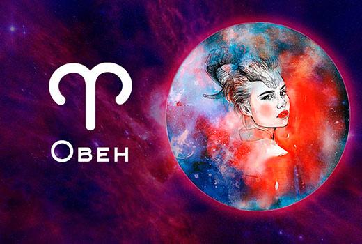 Гороскоп для Овна на 2018 для женщины: что ждет в будущем?